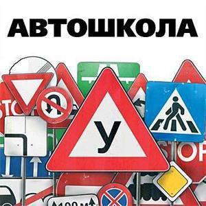 Автошколы Андреево