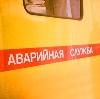 Аварийные службы в Андреево