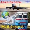 Авиа- и ж/д билеты в Андреево