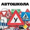 Автошколы в Андреево