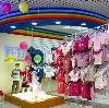 Детские магазины в Андреево