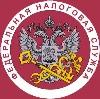 Налоговые инспекции, службы в Андреево