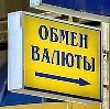 Обмен валют в Андреево