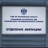 Отделения полиции в Андреево