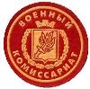 Военкоматы, комиссариаты в Андреево