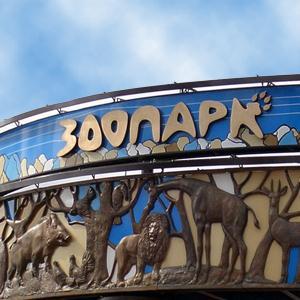 Зоопарки Андреево